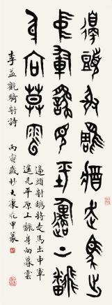 """大康篆书""""李益观骑射诗"""""""