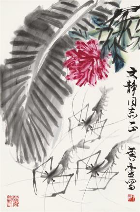 许麟庐 1916-2011游虾图
