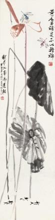 许麟庐等荷花蜻蜓