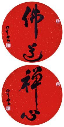 """星云 b.1927行书""""佛道""""、""""禅心"""""""