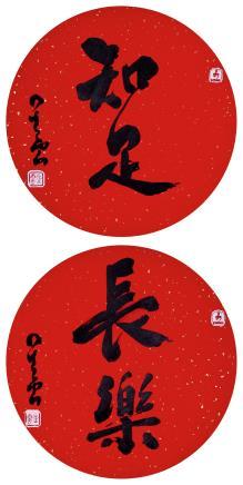 """星云 b.1927行书""""知足""""、""""长乐"""""""