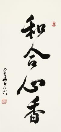 """星云 b.1927行书""""和合心香"""""""