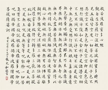 张充和 1914-2015楷书心经