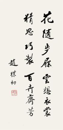 赵朴初 1907-2000行书