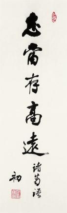 """赵朴初 1907-2000行书""""志当存高远"""""""