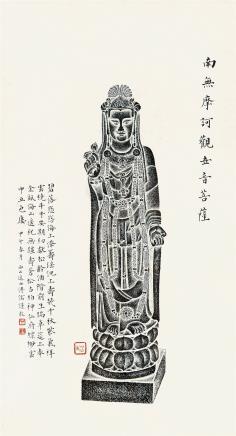 溥儒 1896-1963题观音菩萨拓片