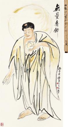 王震 1867-1938无量寿佛