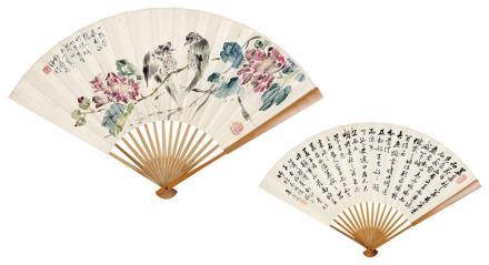 丁宝书 1865-1936一路荣华、行书