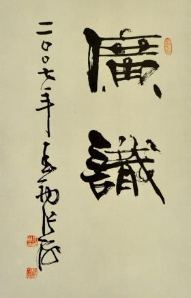 张海 书法作品