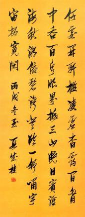段成桂 书法作品