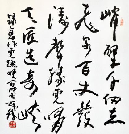 申万胜 书法作品