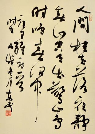 吴东民 书法作品