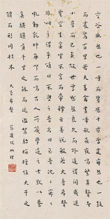 弘一(1880-1942)书法