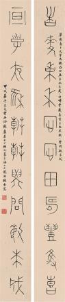 丁辅之(1879-1949)篆书长言联
