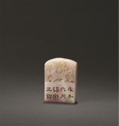 诸乐三(1902-1984)刻印章