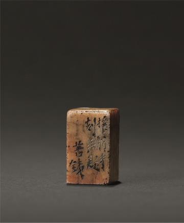 寿山石印章(吴昌硕刻跋)