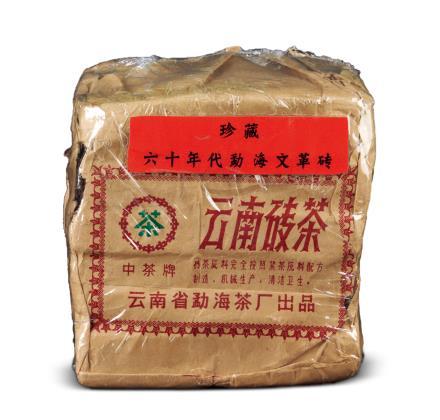 60年代勐海文革砖(四块)