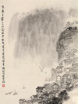 钱松喦(1899~1985)雾城重庆