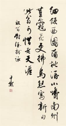 沈尹默(1883~1971)行书陆游诗
