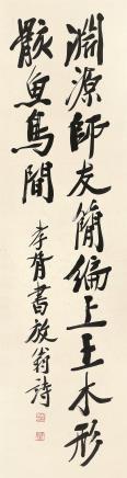 郑孝胥(1860~1938)行书放翁诗
