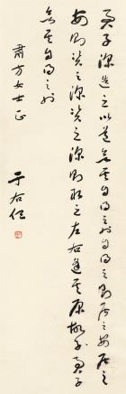 于右任(1879~1964)草书