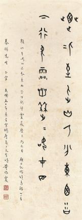 董作宾(1895~1963)甲骨文雁山纪游诗
