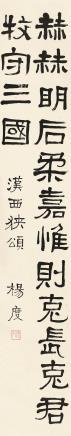 杨度(1875~1932)隶书