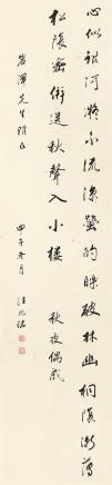 汪兆铭(1883~1944)行书