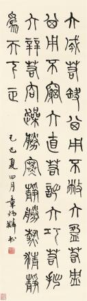 章炳麟(1869~1936)篆书