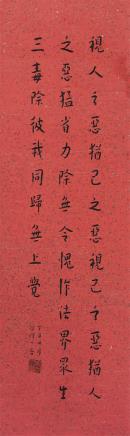 弘一(1880~1942)行书