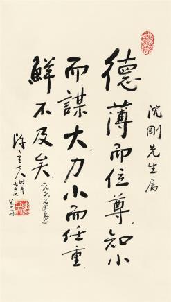 陈立夫(1900~2001)行书