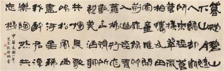 段祺瑞(1865~1936)隶书五言诗