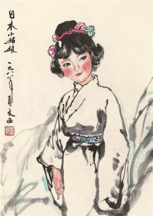 刘文西(b.1933)日本小姑娘