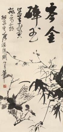 关山月(1912~2000)零金碎玉