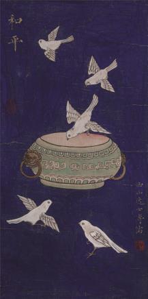 溥儒(1896~1963)和平