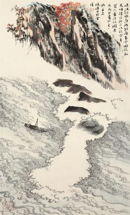 陆俨少(1909~1993)峡江险水图