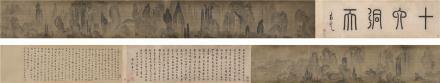 马远(约1140~约1225年后)天柱三十六峰