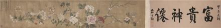 王榖祥(1501~1568)四季皆春图