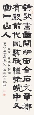 刘夜烽 书法