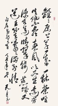 陶天月 书法