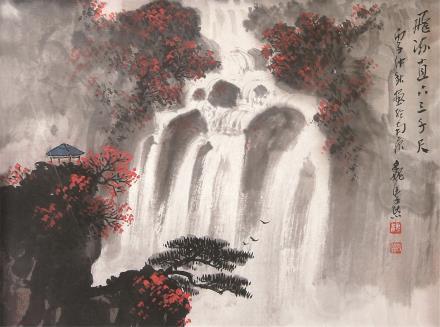 魏紫熙  山水