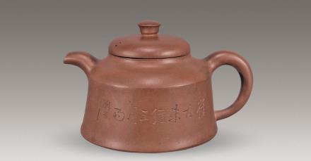 二十世纪 吴云根紫砂井台壶