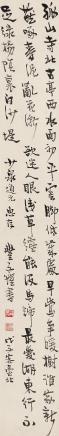 """丰子恺  行书""""白居易《钱塘湖春行》""""1948年作"""