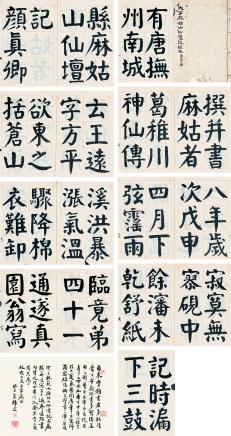 """沈觐寿  颜体楷书""""麻姑山仙壇记"""""""