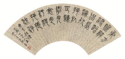 """徐三庚  篆书""""东方朔传""""1833年作"""