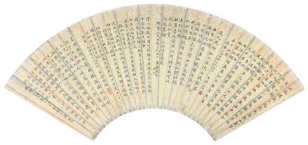 黄思永、徐迪新、俞钟颖、宋承庠  行书