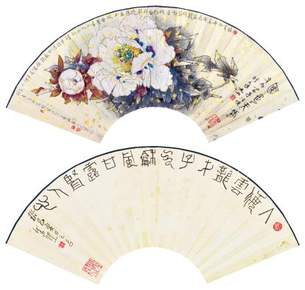 郑乃珖、林健  国色天香1988年作·篆书