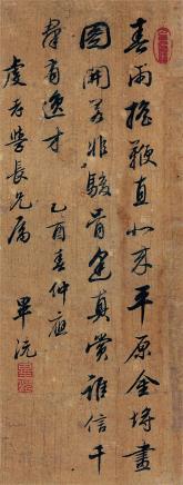 """毕沅  行书""""自作题画诗""""1765年作"""