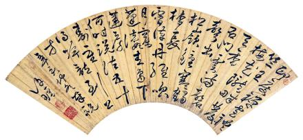 许瑶  行书七言诗1661年作