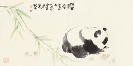 陈佩秋(b.1922)  熊猫
